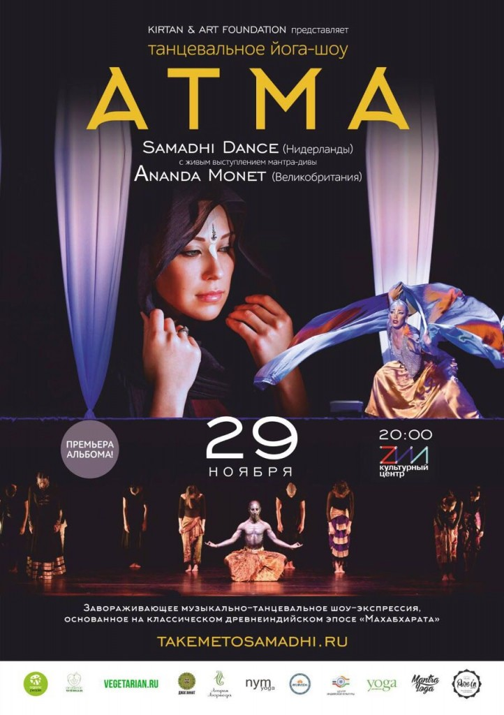 'ATMA' in Moscow